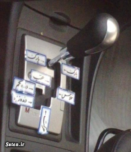 معنی حروف دنده اتوماتیک علائم دنده اتوماتیک بهترین ترفندها آموزش رانندگی با ماشین دنده اتوماتیک آموزش رانندگی
