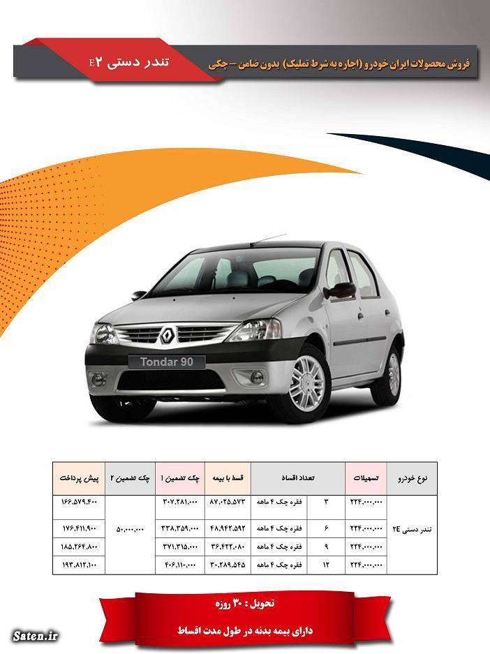 قیمت فروش اقساطی خودرو