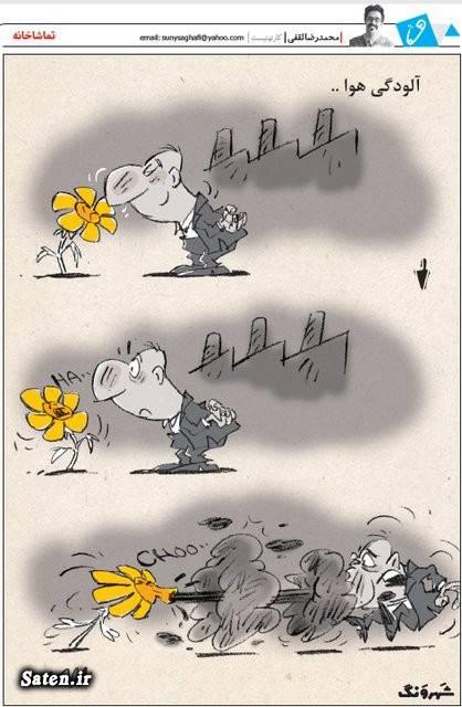 کاریکاتور محیط زیست کاریکاتور تهران کاریکاتور آلودگی هوا