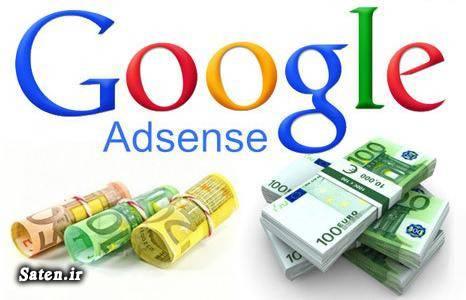 گوگل ادسنس چیست گوگل ادسنس کسب درآمد از گوگل کسب درآمد از سایت کسب درآمد از اینترنت بهترین سایت کسب درآمد کلیکی Google Adsense