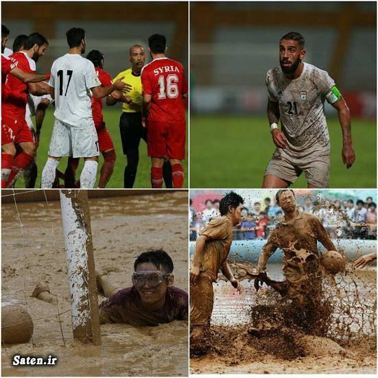 نتیجه بازی ایران و سوریه عکس ورزشی عکس فوتبال طنز ورزشی