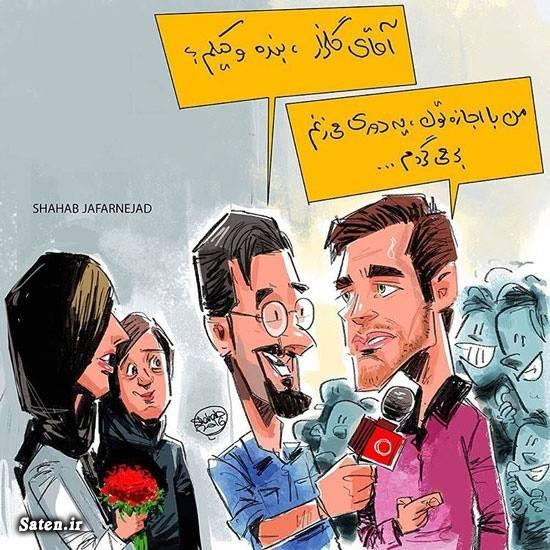 همسر محمدرضا گلزار کاریکاتور شوهر یابی کاریکاتور دختر کاریکاتور خواستگاری دختران مجرد
