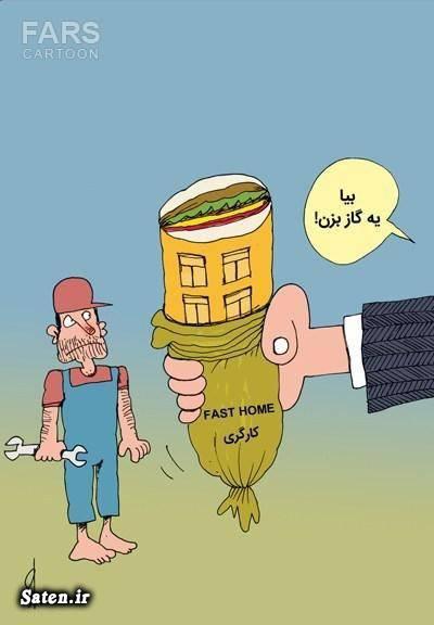 مسکن کارگران کاریکاتور کارگر کاریکاتور تدبیر و امید