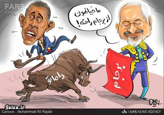 کاسبان برجام کاریکاتور محمد جواد ظریف کاریکاتور تدبیر و امید کاریکاتور پسابرجام کاریکاتور برجام کاریکاتور اوباما کاریکاتور آمریکا چهره واقعی آمریکا