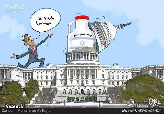 کاریکاتور تدبیر و امید کاریکاتور اوباما کاریکاتور آمریکا دبه اوباما