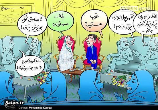کاریکاتور عروس کاریکاتور دختر کاریکاتور خواستگاری جهیزیه عروس