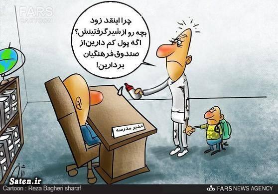 کاریکاتور مدرسه کاریکاتور مدارس دولتی کاریکاتور تدبیر و امید