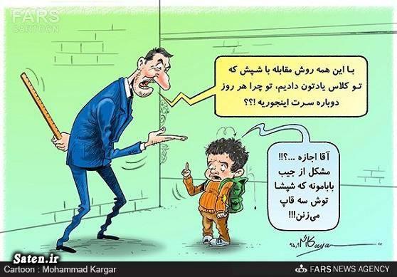 کاریکاتور مدیران کاریکاتور مدرسه کاریکاتور دانش آموز علائم شپش سر درمان شپش سر