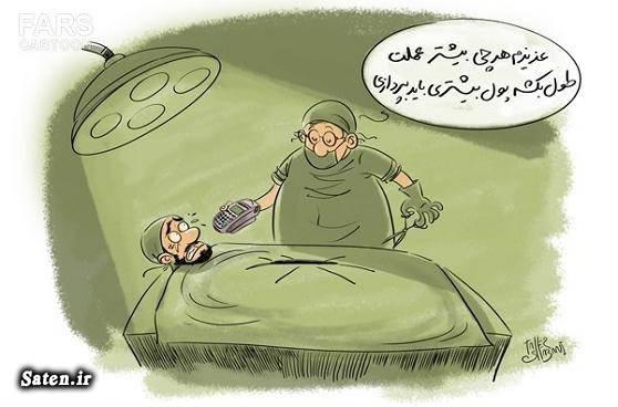 کاریکاتور وزارت بهداشت کاریکاتور تدبیر و امید کاریکاتور پزشکان کاریکاتور بیمارستان