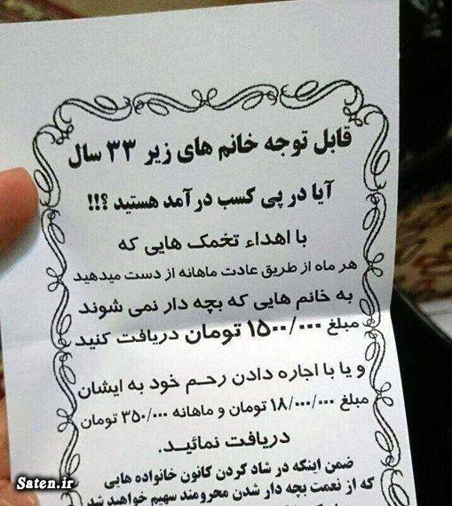 مادر رضاعی قیمت رحم اجاره ای فروش تخمک شغل جدید شغل پر سود شغل پر درآمد رحم اجاره ای در تهران اهدای تخمک