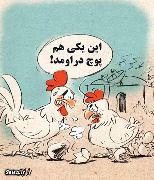 کاریکاتور پارازیت کاریکاتور اجتماعی درمان ناباروری