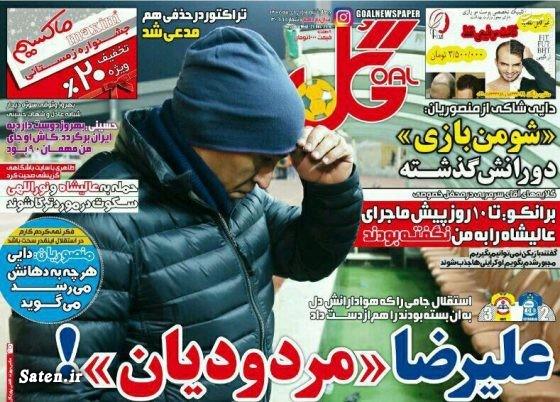 روزنامه ورزشی روزنامه گل بیوگرافی علیرضا منصوریان اخبار استقلال