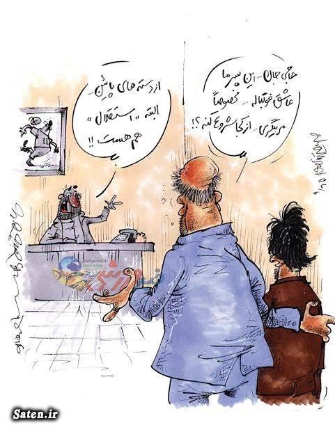 کاریکاتور ورزشی کاریکاتور بازیکنان استقلال کاریکاتور استقلال اخبار استقلال