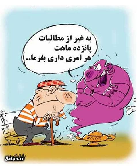 کاریکاتور تدبیر و امید کاریکاتور بازنشستگان حقوق بازنشستگان