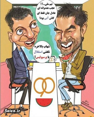کاریکاتور ورزشی کاریکاتور عادل فردوسی پور بیوگرافی عادل فردوسی پور بیوگرافی شهاب حسینی