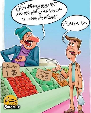 کاریکاتور قیمت کالا کاریکاتور قیمت کاریکاتور دلار تومان