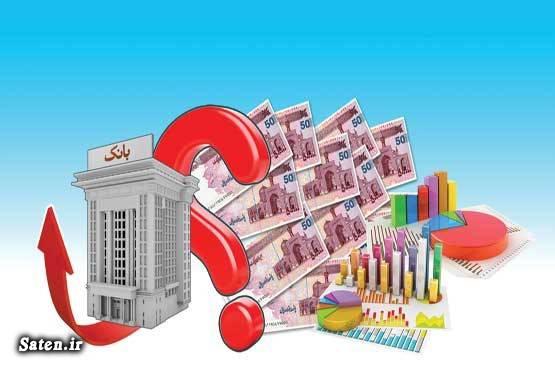 تحلیل بانکها پولدارهای ایران بیشترین نرخ سود بانکی بیشترین سود سپرده اخبار بانکی آموزش دریافت وام بدون سود