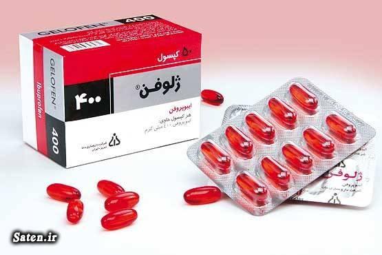 مقدار مصرف ژلوفن مضرات ژلوفن مضرات ایبوپروفن مجله پزشکی ژلوفن در شیردهی ایبوپروفن