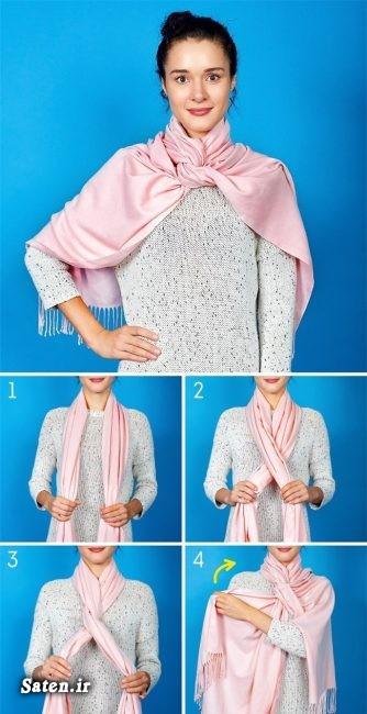 مدل شال زنانه مدل بستن شال گردن زمستانی بستن زیبای شال و روسری آموزش بستن شال و روسری آموزش بستن شال گردن دخترانه