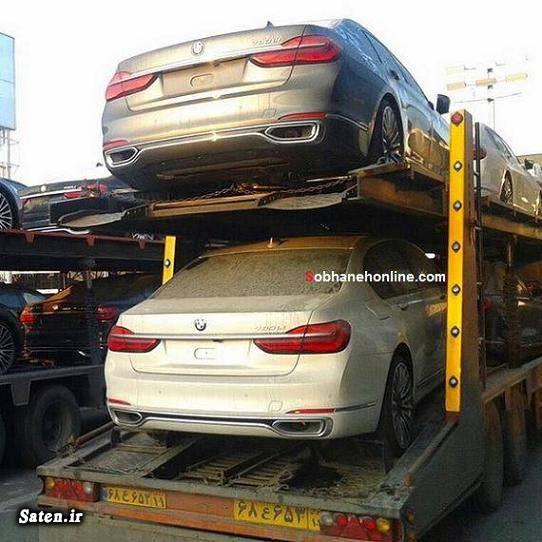 واردات خودرو لوکس ماشین های لوکس در ایران قیمت ماشین های لوکس bmw 730li price