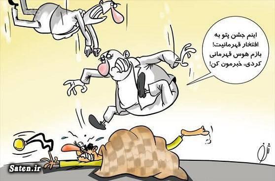 کامپوند مردان کاریکاتور ورزشی کاریکاتور مسولان اخبار تاکستان