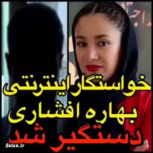 همسر بهاره افشاری بیوگرافی بهاره افشاری اینستاگرام بازیگران ازدواج با بازیگران اخبار کرج