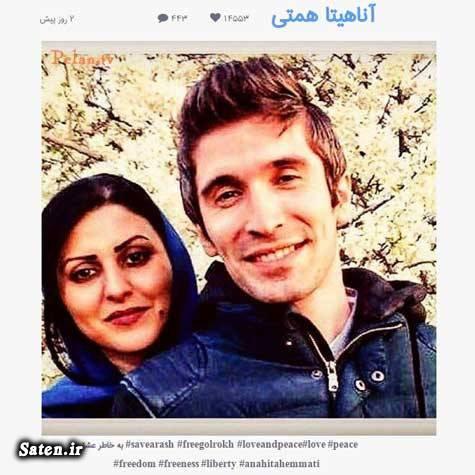 همسر آرش صادقی بیوگرافی آناهیتا همتی بیوگرافی آرش صادقی اینستاگرام بازیگران اینستاگرام آناهیتا همتی