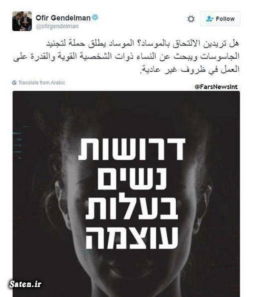 دختر اسرائیلی جاسوس موساد اخبار اسرائیل