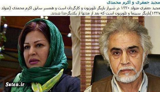 همسر اکرم محمدی طلاق بازیگران بیوگرافی مجید جعفری بیوگرافی اکرم محمدی