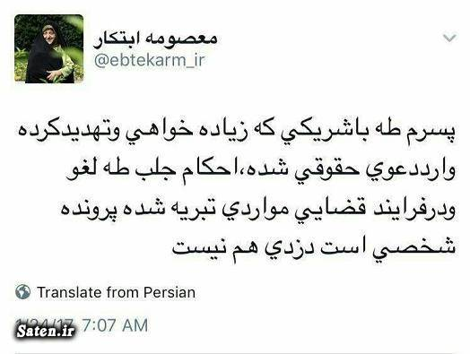 فرزند معصومه ابتکار سوابق سید طه هاشمی خانواده معصومه ابتکار بیوگرافی مریم کشاورز اینستاگرام معصومه ابتکار