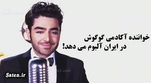 شبکه من و تو خوانندگی من و تو بیوگرافی امیرحسین کریمی اتاق خبر شبکه من و تو آکادمی گوگوش