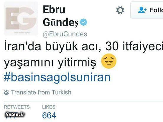 همسر اِبرو گوندش خواننده زن ترکیه ای بیوگرافی اِبرو گوندش اینستاگرام ابرو گوندش