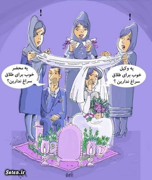 کاریکاتور طلاق کاریکاتور ازدواج