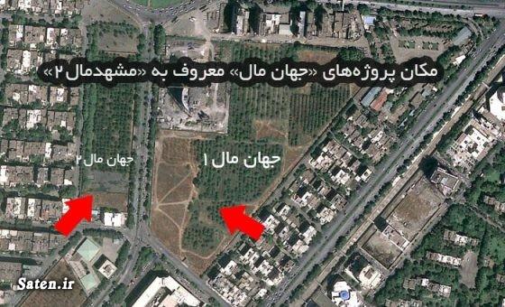 مشهد مال شهرداری مشهد پروژه جهان مال مشهد اخبار مشهد اخبار بانک آینده