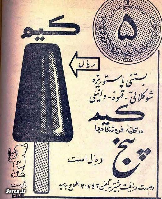 عکس قدیمی عکس ایران قدیم