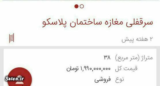 قیمت واحد تجاری در تهران قیمت مغازه در تهران ساختمان پلاسکو آتش سوزی ساختمان پلاسکو