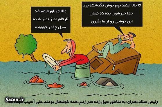 مدیریت بحران چیست کاریکاتور مدیریت بحران کاریکاتور مدیریت کاریکاتور تدبیر و امید