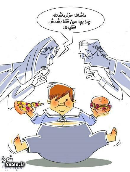 کاریکاتور کودک کاریکاتور سلامت کاریکاتور چاقی