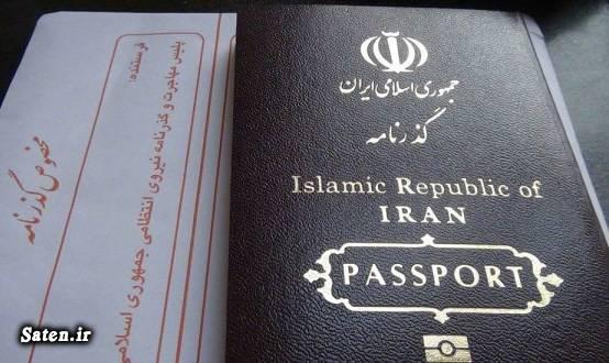 هزینه صدور گذرنامه هزینه پاسپورت 96 قیمت و هزینه پاسپورت ثبت نام پاسپورت پاسپورت ایرانی بهترین گذرنامه اطلاعات عمومی روز