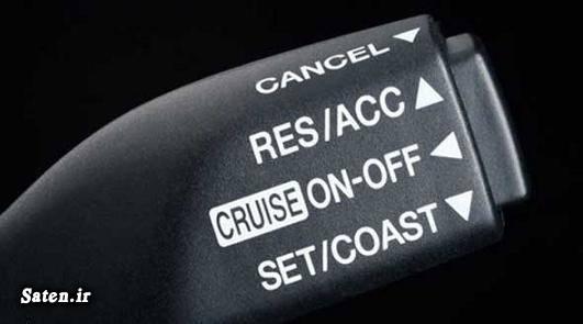 کروز کنترل سمند کروز کنترل پژو پارس کروز کنترل 206 قیمت لوازم یدکی قیمت کروز کنترل رانا و دنا قیمت کروز کنترل قیمت قطعات و لوازم یدکی ال 90 دانستنی های جالب Cruise Control