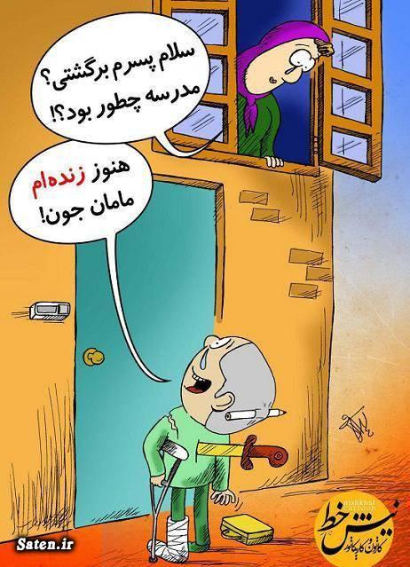 نیش خط کاریکاتور مدرسه کاریکاتور دانش آموز کاریکاتور تنبیه بدنی تنبیه دانش آموزان