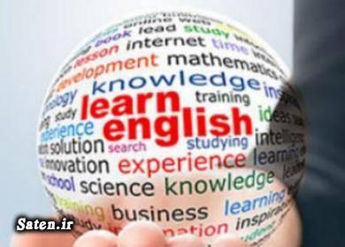 یادگیری زبان انگلیسی در منزل زبان انگلیسی مکالمه بهترین ترفندها آموزش مکالمه زبان انگلیسی آموزش سریع زبان انگلیسی آموزش زبان انگلیسی