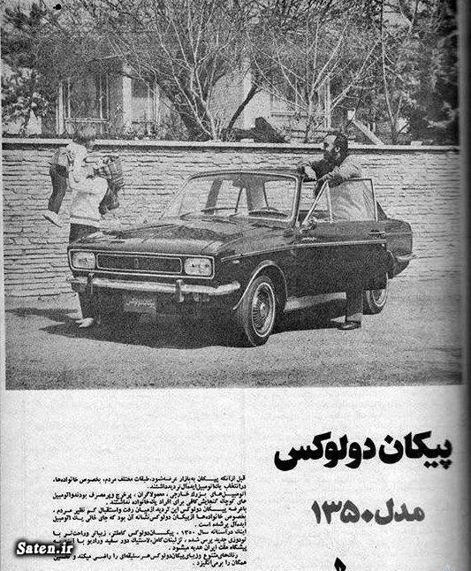 مشخصات پیکان عکس قدیمی عکس ایران قدیم پیکان باز
