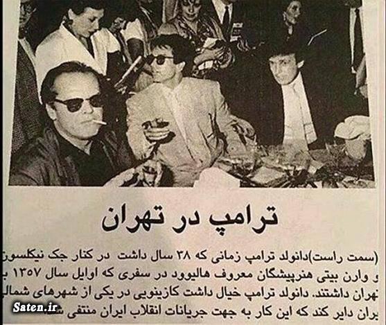عکس قدیمی عکس قبل از انقلاب ثروت دونالد ترامپ بیوگرافی دونالد ترامپ ایران قبل از انقلاب