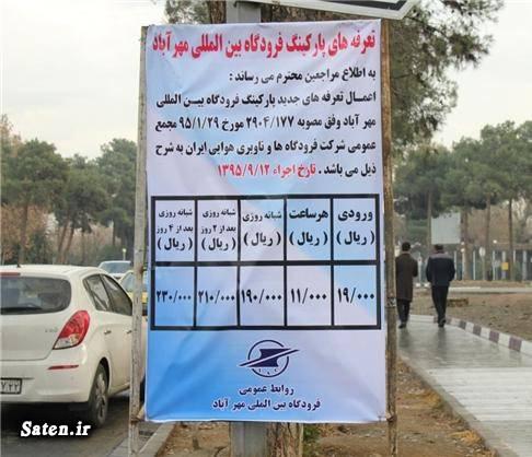 هزینه پارکینگ فرودگاه مهرآباد فرودگاه مهرآباد دولت حسن روحانی دولت تدبیر و امید