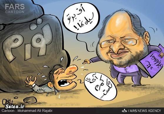 کاریکاتور تورم کاریکاتور تدبیر و امید سوابق حسین شریعتمداری