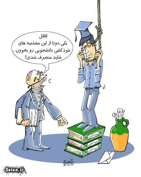 کاریکاتور دانشگاه کاریکاتور دانشجو کاریکاتور خودکشی عکس خودکشی