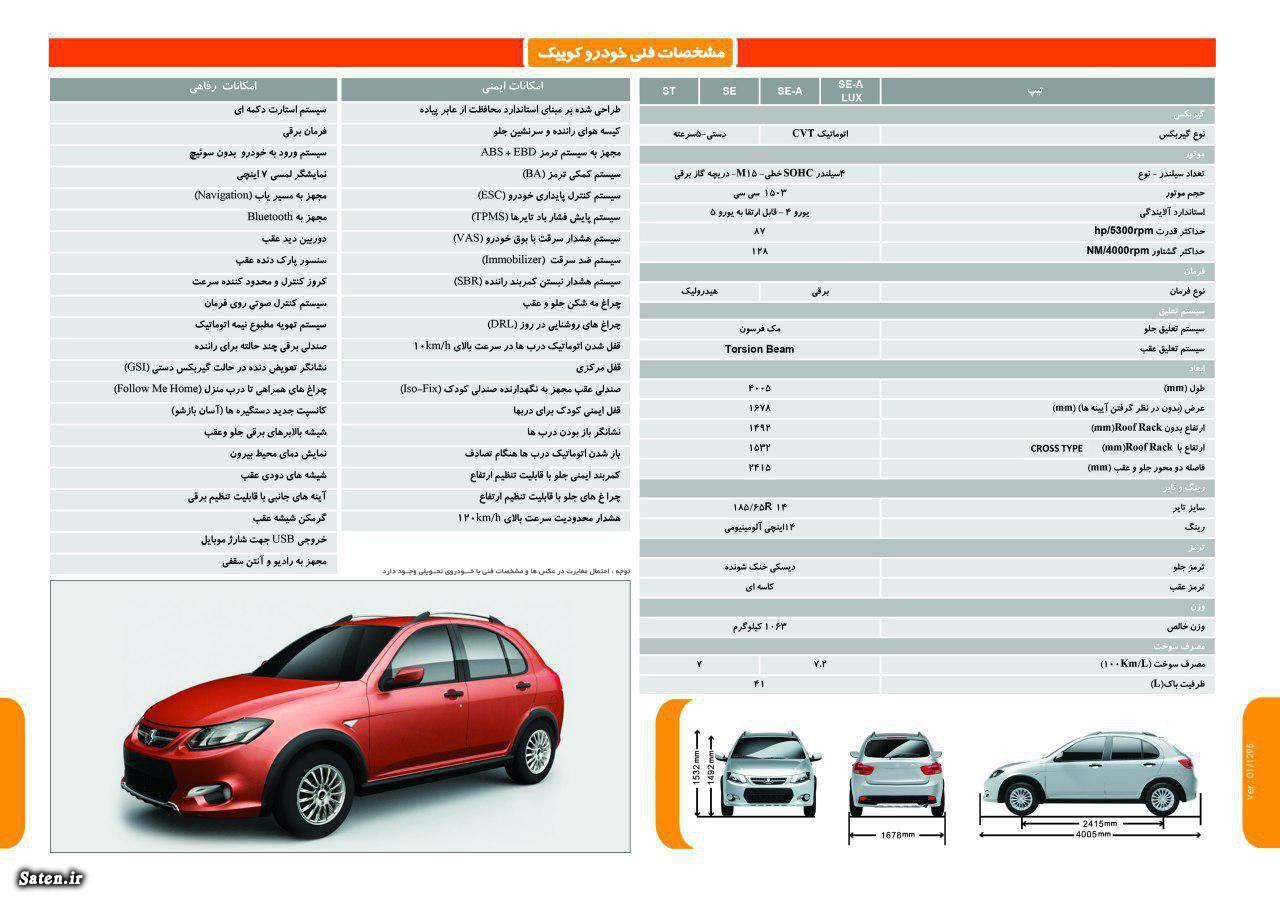 قیمت روز خودرو کیا سراتو