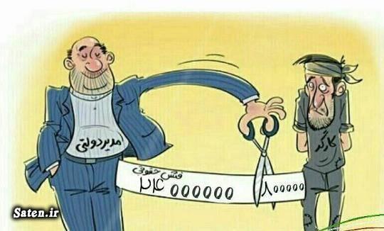 کاریکاتور فیش حقوقی کاریکاتور حقوق کارگران فیش حقوقی مدیران فیش حقوقی دولتی ها رسوایی فیش های حقوقی