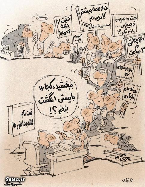 کاریکاتور انتخابات طنز انتخابات